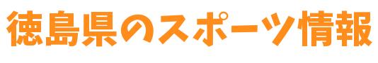 徳島県スポーツ情報